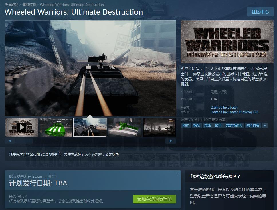 世纪末日风竞技场射击新游《轮式勇士》上架Steam将支持中文