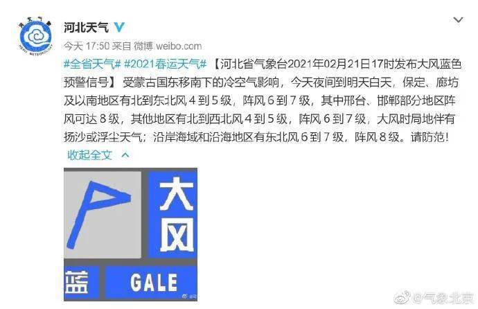 断崖式降温!北京今夜有雪,环京地区连发大风、寒潮蓝警
