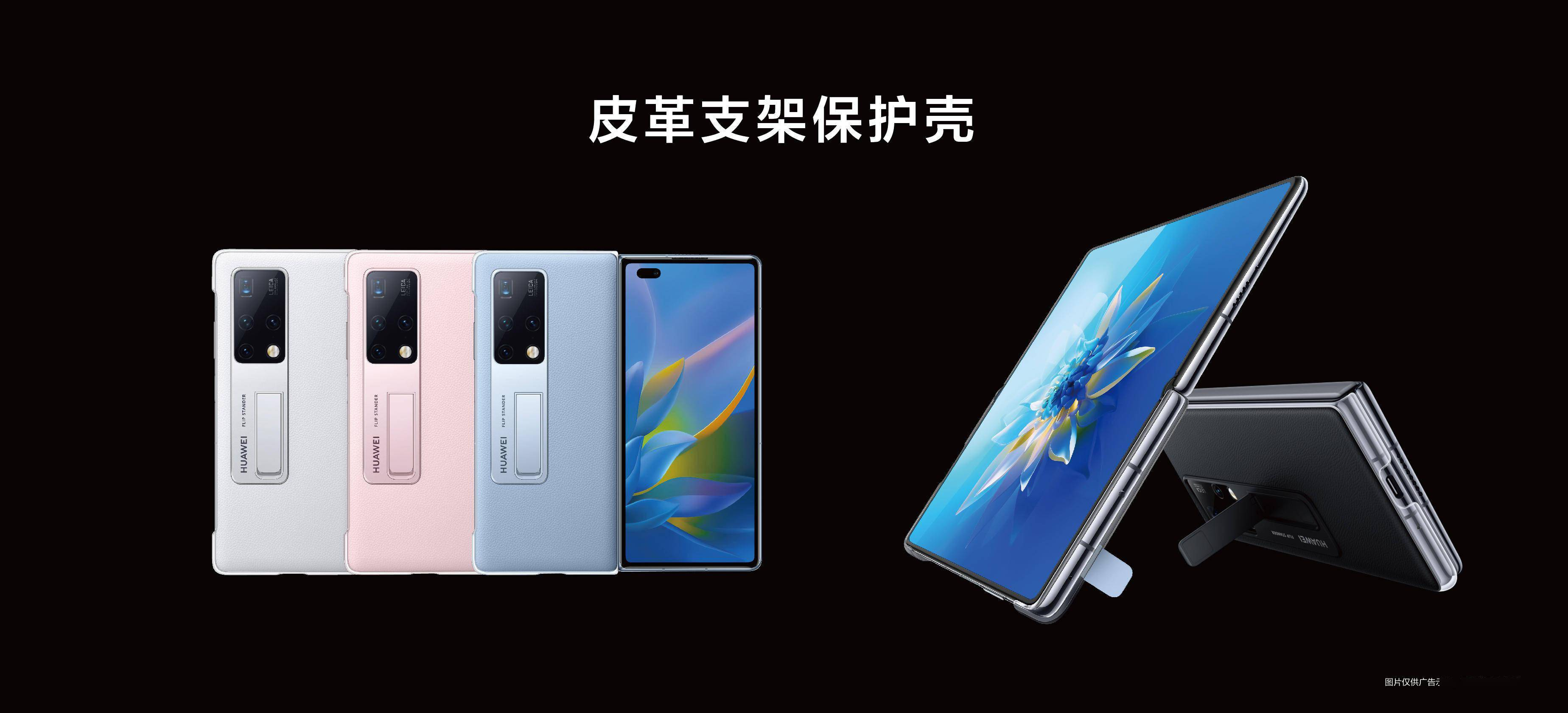 最前线 | 华为发布新款折叠屏手机Mate X2,售价 17999 元起
