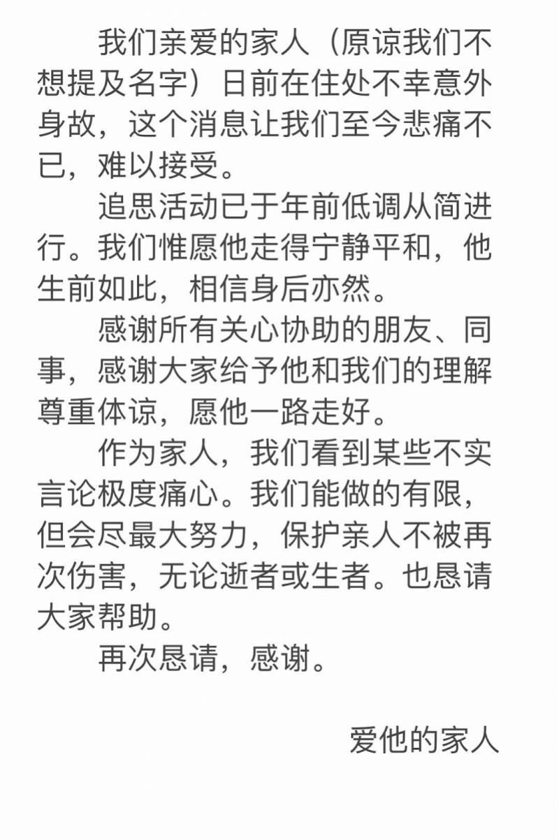 阿里大文娱公关总监张威意外身故!亲人称对不实言论极度痛心