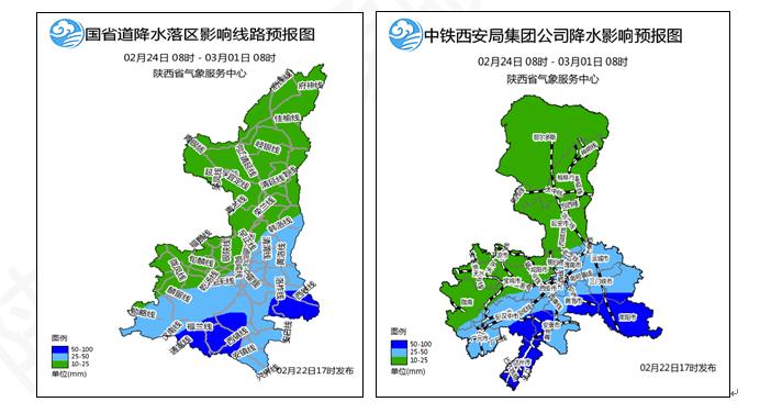 """降温降水即将""""发货""""!陕西这些道路交通安全和通行效率将受影响"""