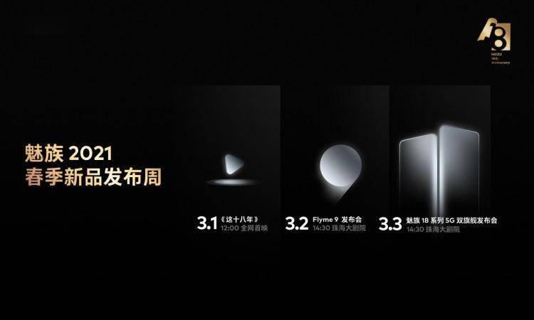 魅族将于3月2日-3日发布Flyme 9和18系列5G双旗舰