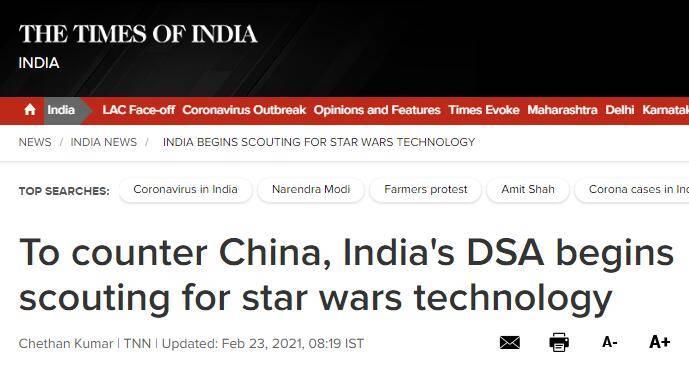 """印媒炒作:为对抗中国,印度""""悄悄成立""""一个专门组织"""