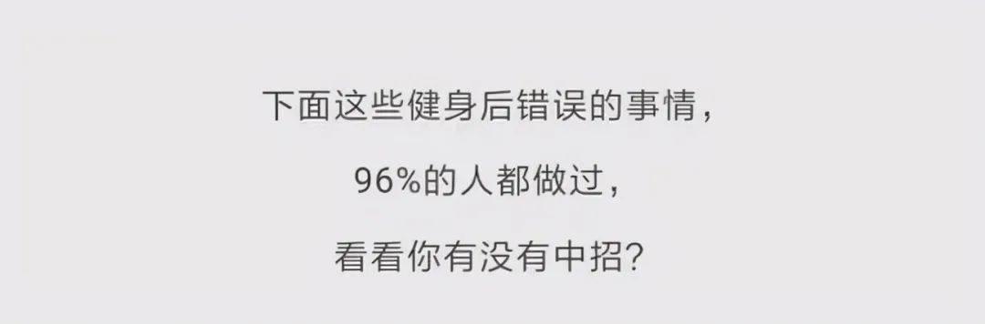 健身后最愚蠢的行为,96%的人都做过....