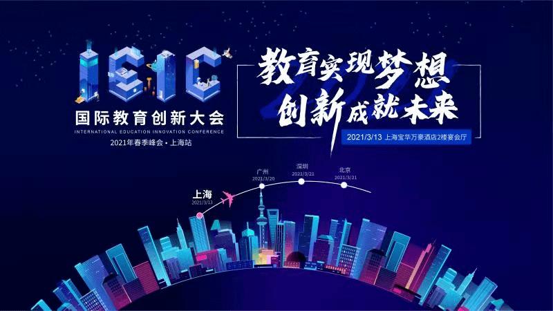 IEIC重磅嘉宾| 潘佳:赫贤赫德学校执行董事、义格教育CEO