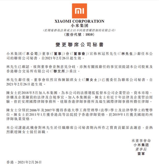 小米集团:林冠男辞任联席公司秘书 陈颖琪获委任: