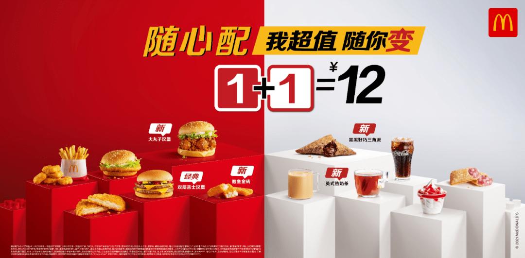 厦门打工人福利来啦!麦当劳1+1=¥12随心配霸气上新,77种组合带你实现麦麦自由!