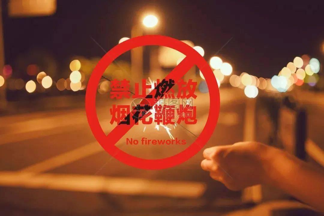 小伙伴们请注意,元宵节期间严禁燃放烟花爆竹!