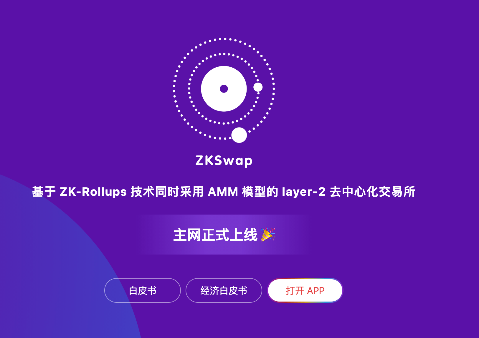 ZKSwap是什么?读懂以太坊Layer2赛道