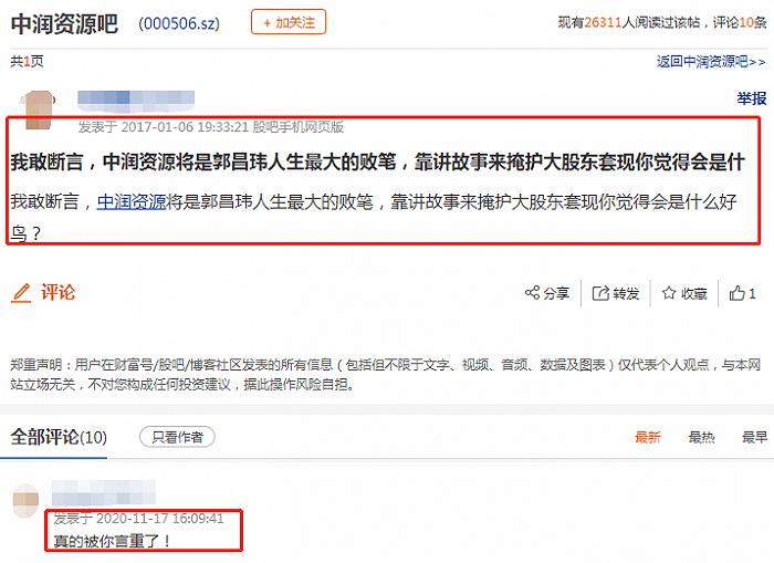 """""""资本猎手""""郭昌玮的""""炒壳""""败局"""