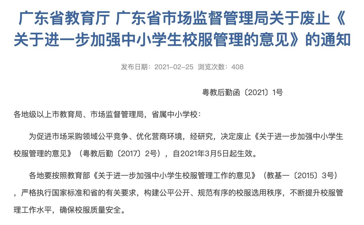 广东省教育厅:3月5日起,废止广东中小学校服管理意见