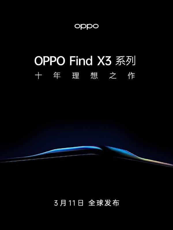"""""""不可能的曲面"""" OPPO Find X3、X3 Pro已开启预约:双剑齐发"""
