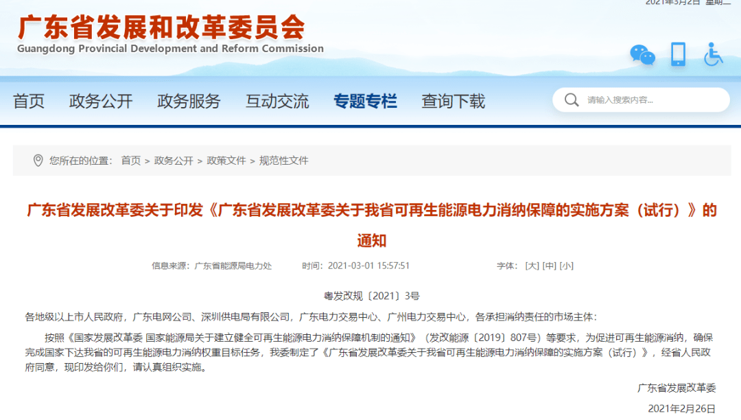 广东省发展改革委关于印发《广东省发展改革委关于我省可再生能源电力消纳保障的实施方案(试行)》的通知
