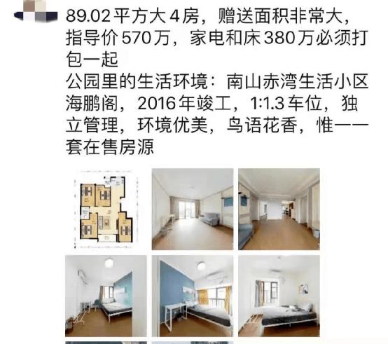 指导价新政杀出,深圳二手房价格松动了吗?