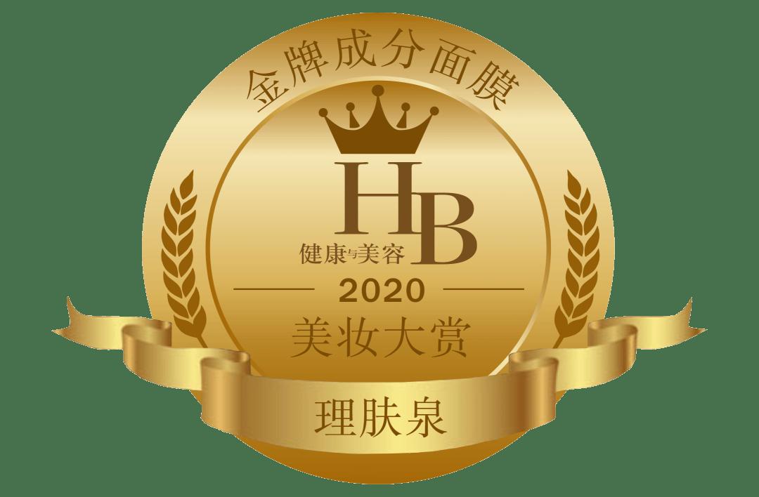 HB年度金牌成分面膜丨理肤泉B5多效保湿修复面膜