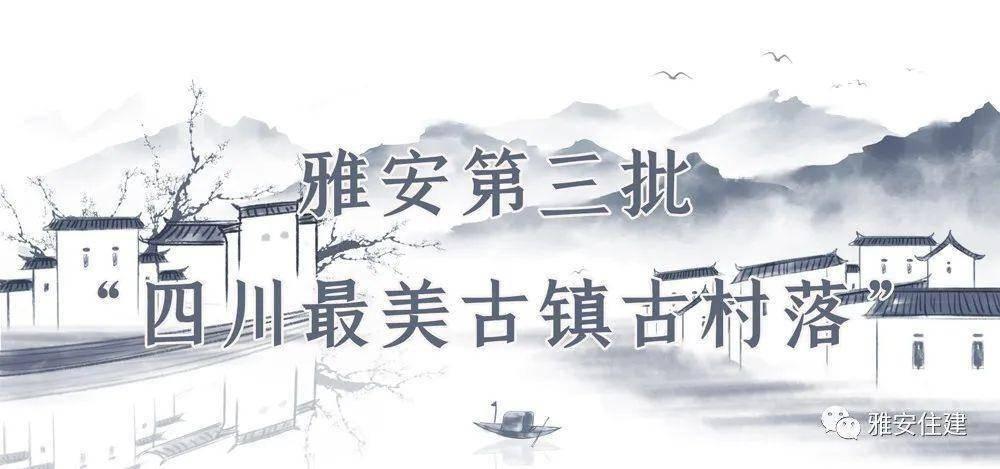 芦山县双石镇围塔村:大山深处一个原始自然的古村落