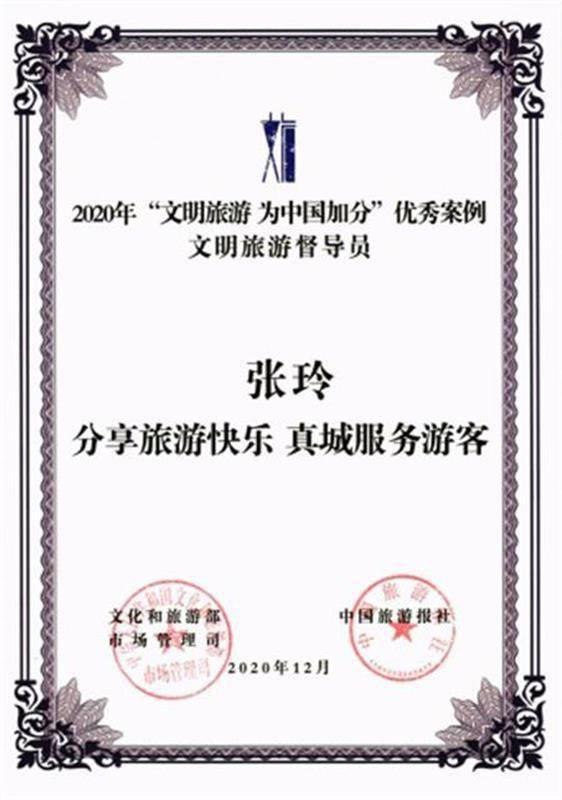 文明旅游为中国加分|湖北荣获三项国家级奖励