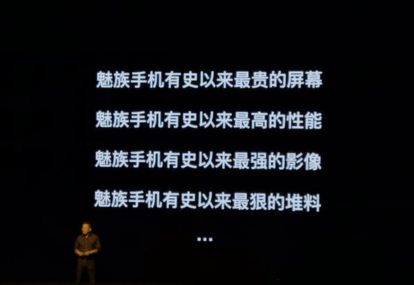 魅族18 Pro发布:有史以来最贵屏幕、最高性能、最强影像的照片 - 4