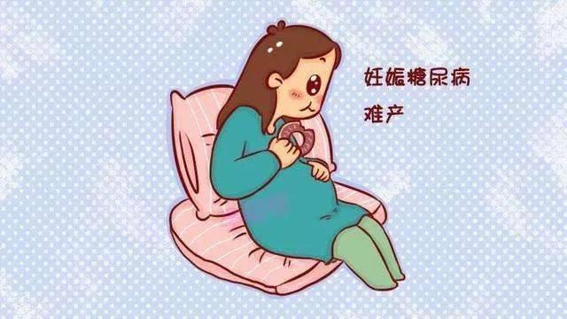 【东港妇幼】说说妊娠期糖尿病的那些事!