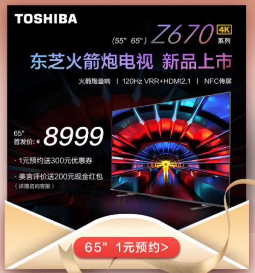 """东芝火箭炮电视Z670KF,新晋小仙女们的""""追剧神器"""""""