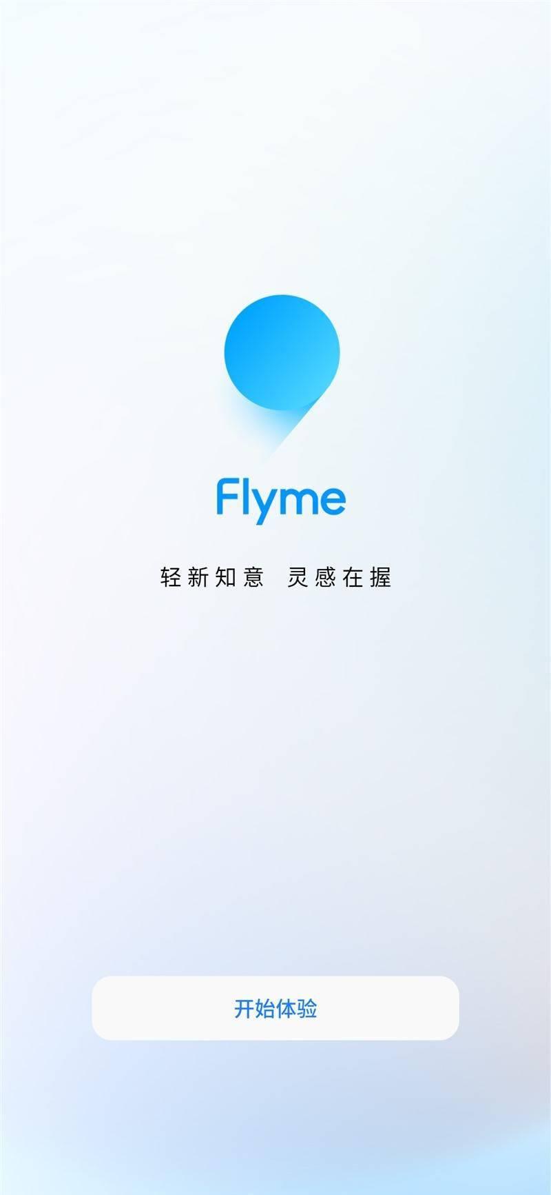 魅族 17 系列现已收到 Flyme 9 内测版推送