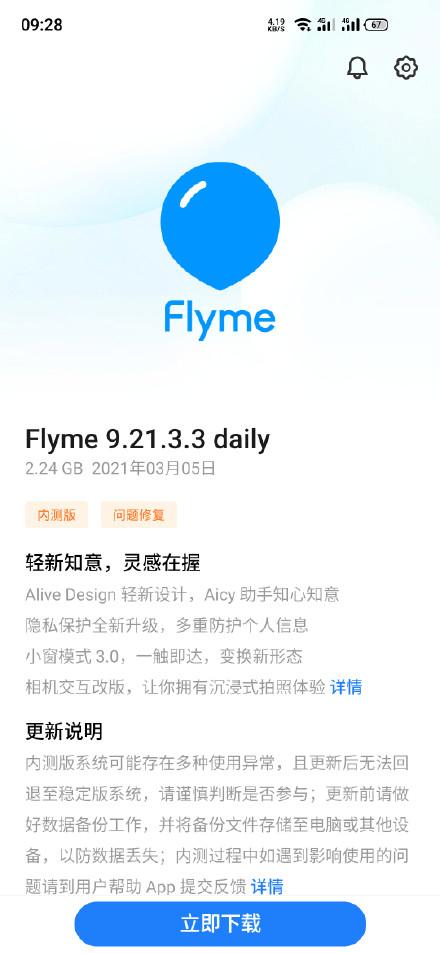 魅族17系列获推Flyme 9内测更新 网友:像换了新手机