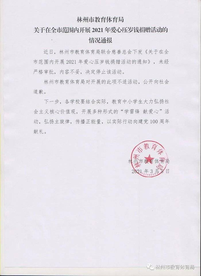 河南林州号召学生捐赠爱心压岁钱?当地教体局:内容不妥,已叫停并公开道歉