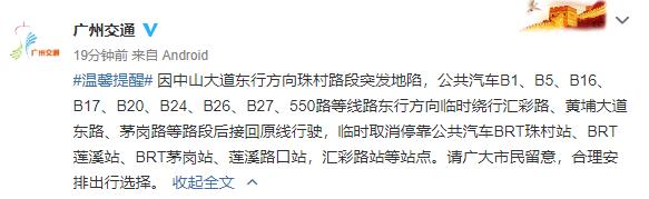 突发!广州地铁通报中山大道发生地陷事件