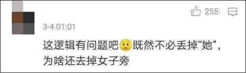 潘婷妇女节广告翻车 网友不解征服职场不必丢掉'她'