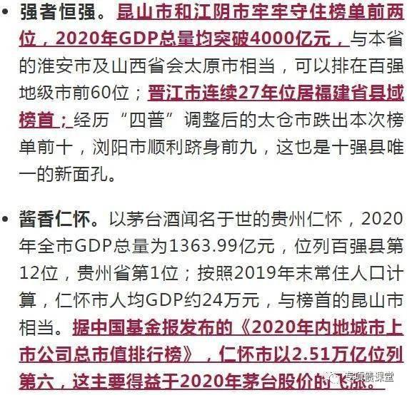 2021百强县GDP东台_如皋排名第16位 2021年GDP百强县排行榜出炉
