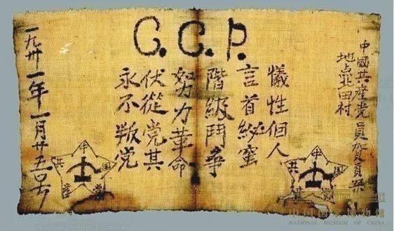 【党史学习】党史上的第一份入党誓词