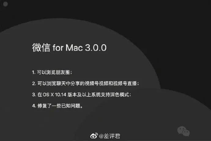 微信Mac再更新:以后咱们能在电脑上刷朋友圈了的照片 - 2