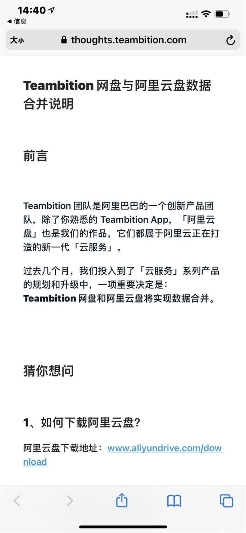 Tea飞猫网盘资源mbition 网盘和阿里云盘宣布将数-奇享网
