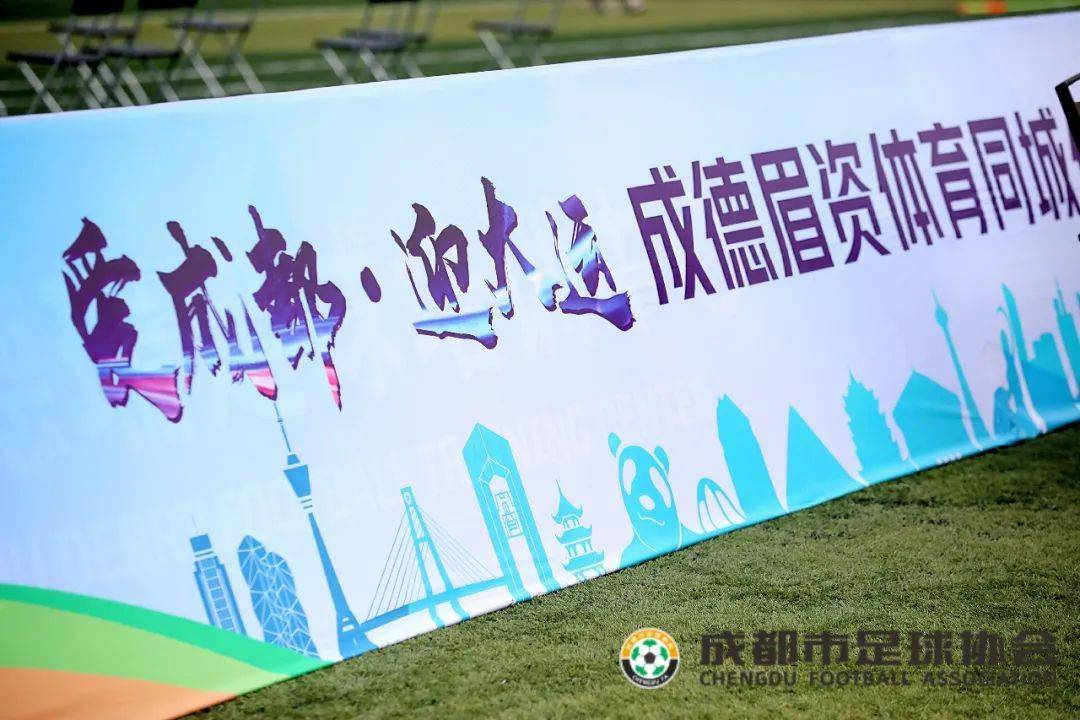 【同城化】成德眉资体育同城化足球赛开打,四地足球健儿齐聚蓉城