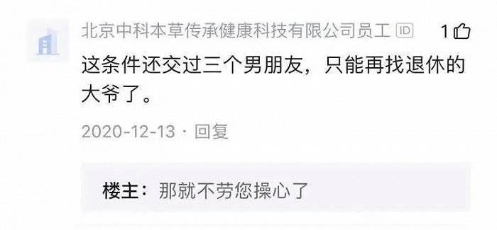 一切中国互联网产品的归宿都是相亲网站?的照片 - 9