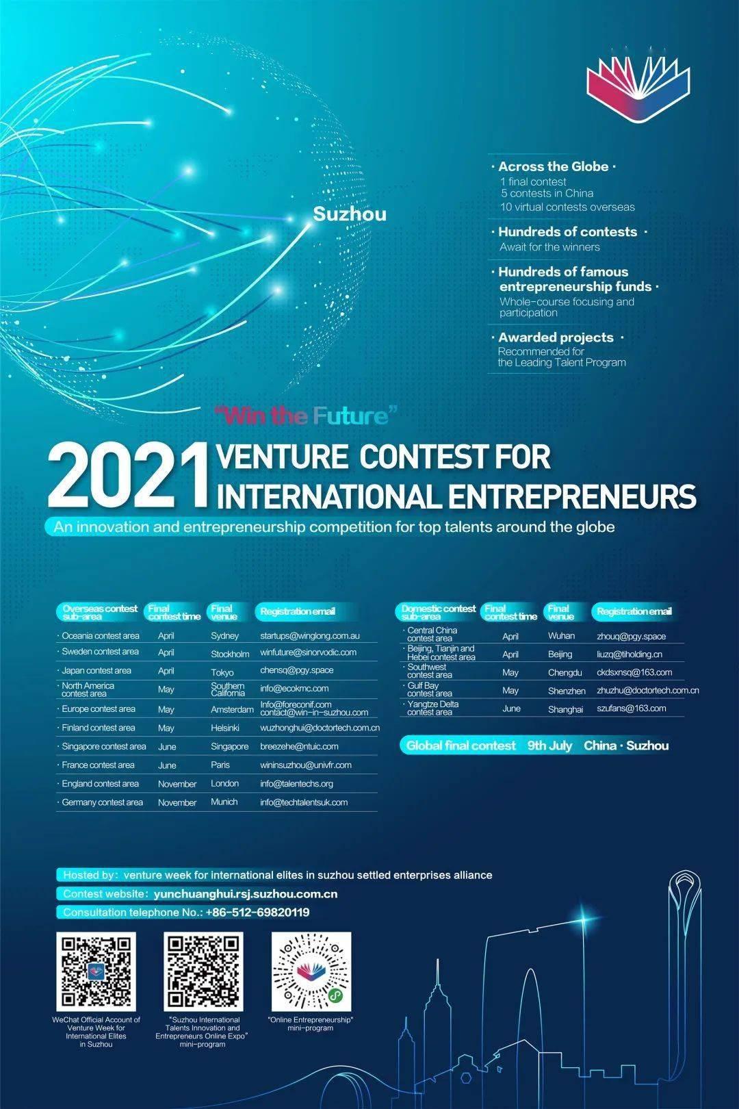 """2021年""""赢在苏州・创赢未来""""国际创客大赛"""