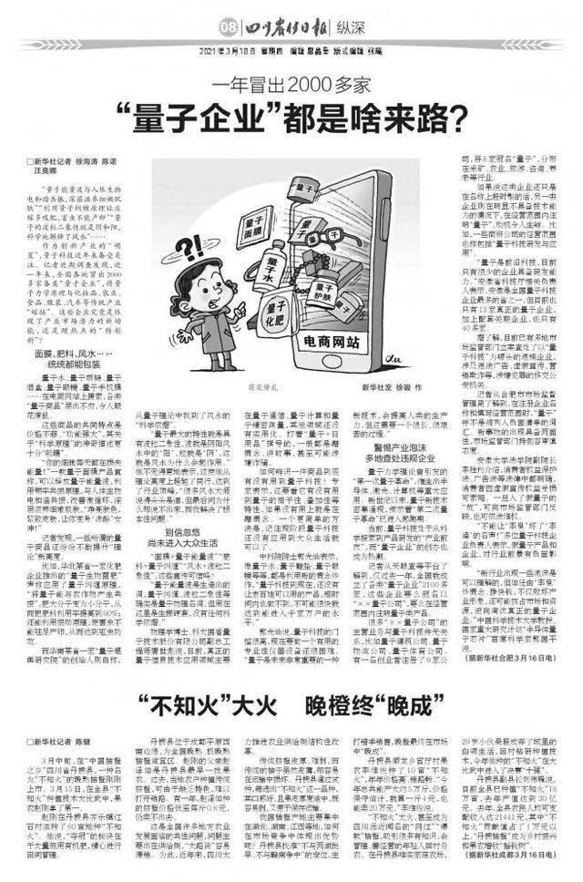 """""""不知火""""大火 晚橙终""""晚成"""""""