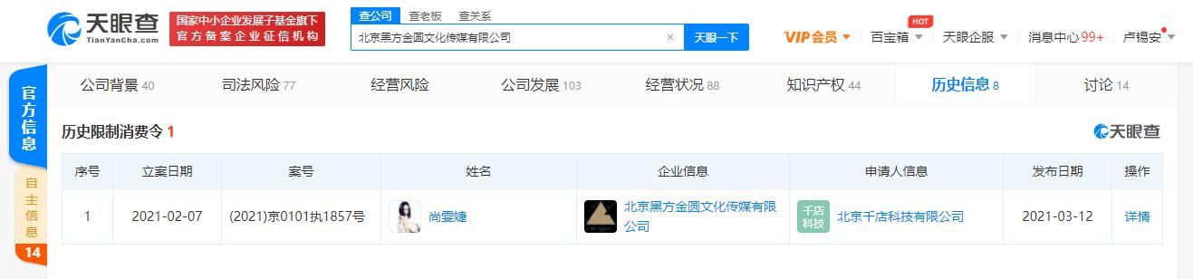 尚雯婕限制消费令消除【中国新闻网综合性报导】