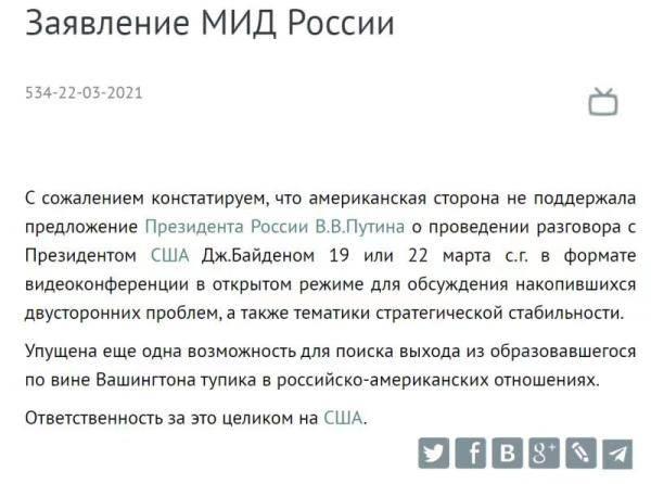 俄罗斯外交部:美方未支持普京的提议开展线上对话 责任全在美方