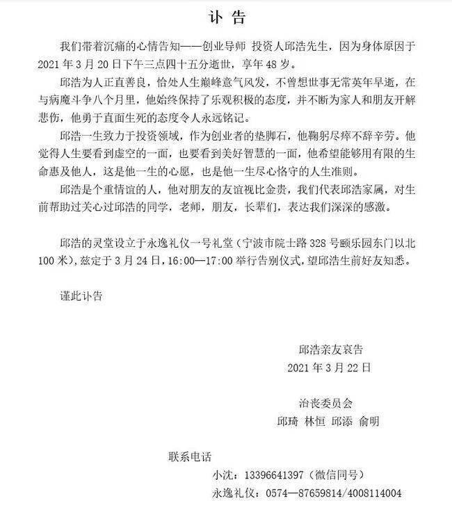 莲花资本创始人邱浩去世,享年48岁,曾投资乐视电视、加州大学、YY等