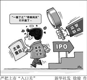 推进整个市场登记制度的改革