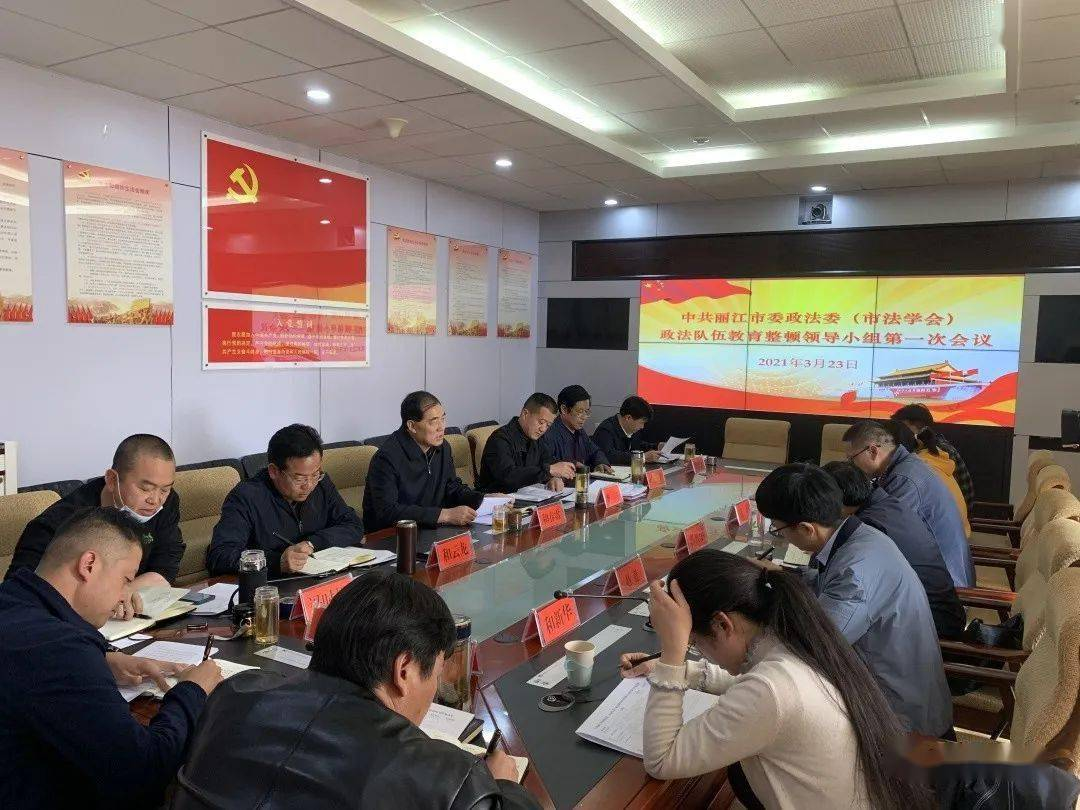 市委政法委(市法学会)政法队伍教育整顿领导小组召开第一次会议