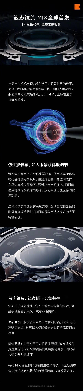 小米MIX新品首发液态镜头 雷军灵魂发问:方向对了吗?