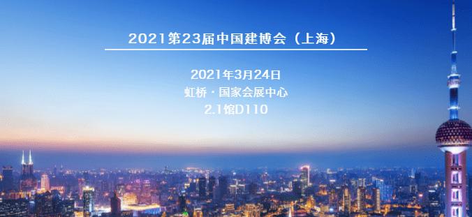 2021皇派门窗中国 建博会(上海)举行时