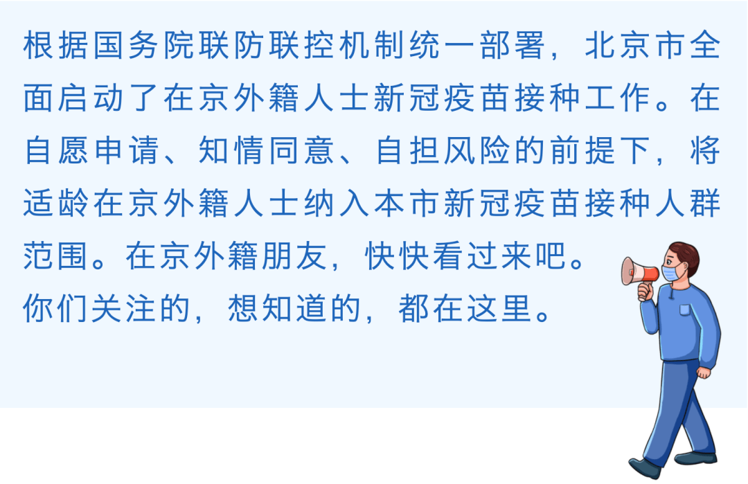 在京外籍人士接种新冠疫苗启动10问回答你的疑惑_in