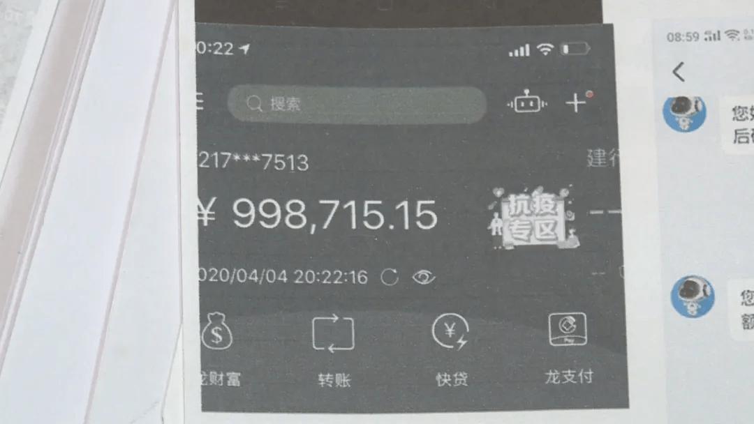 """网恋""""高富帅"""",株洲女子被骗80万                                   图3"""