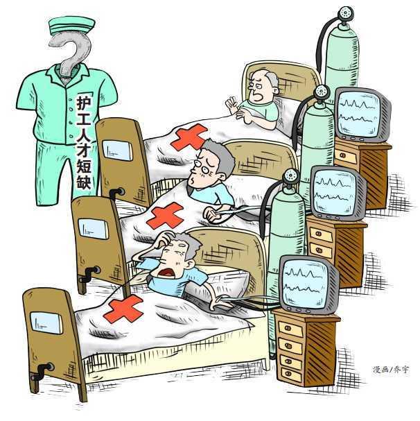 请个好护工真的有点难 专家建议将护工纳入职业范畴-家庭网