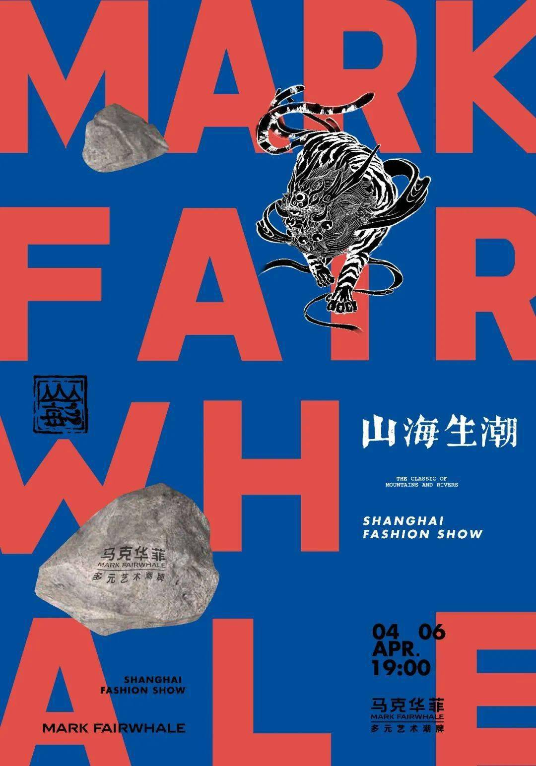 AW21上海时装周马克华菲MARK FAIRWHALE-家庭网