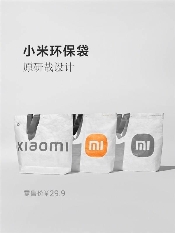 小米推出环保袋:首发新logo 售价29.9元的照片 - 3