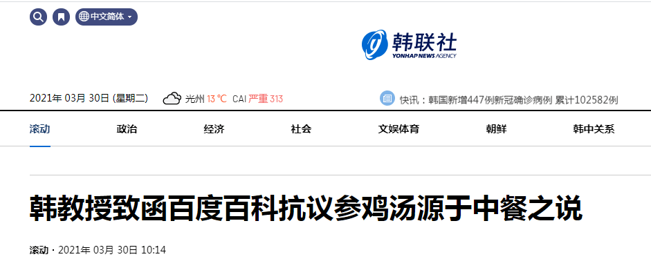 """百度百科写""""参鸡汤是中国古老广东粤菜汤类家常菜之一"""",那个韩国教授又来抗议了"""